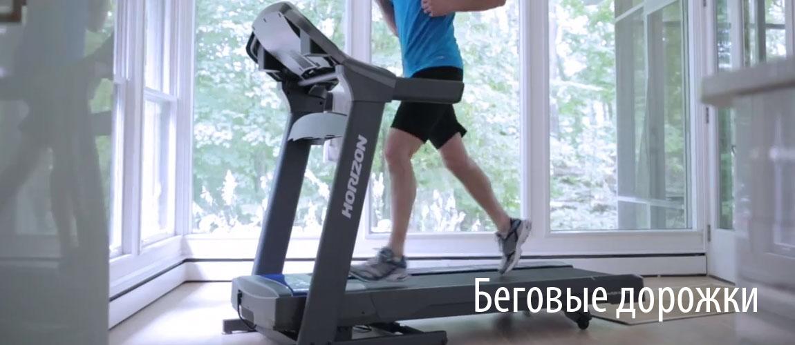 Беговые дорожки Horizon Fitness