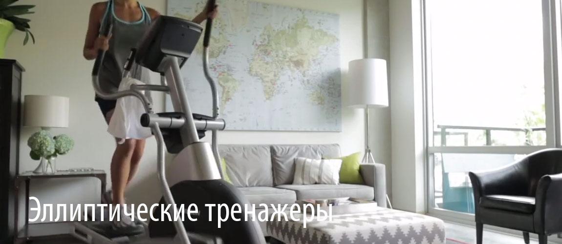 Эллиптические тренажеры Horizon Fitness